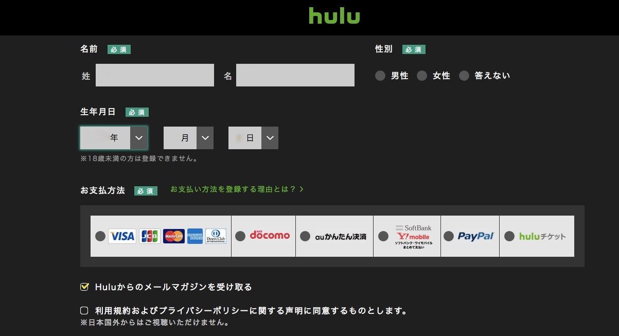 hulu 登録する項目2