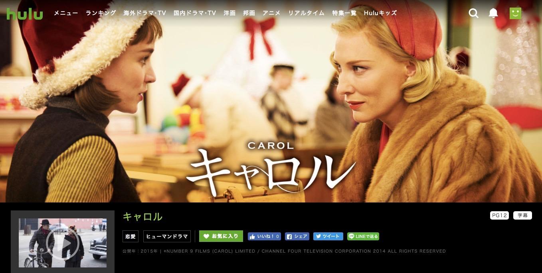 hulu lgbt 映画3