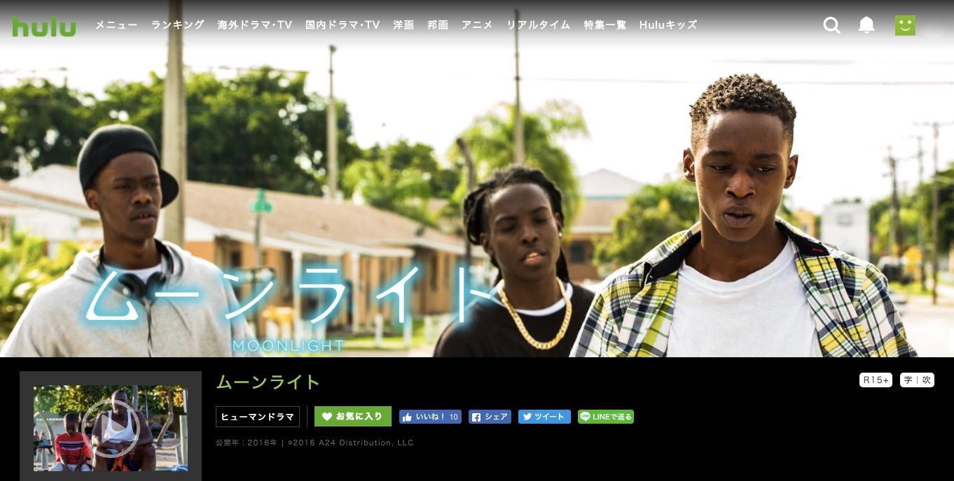 hulu lgbt 映画2