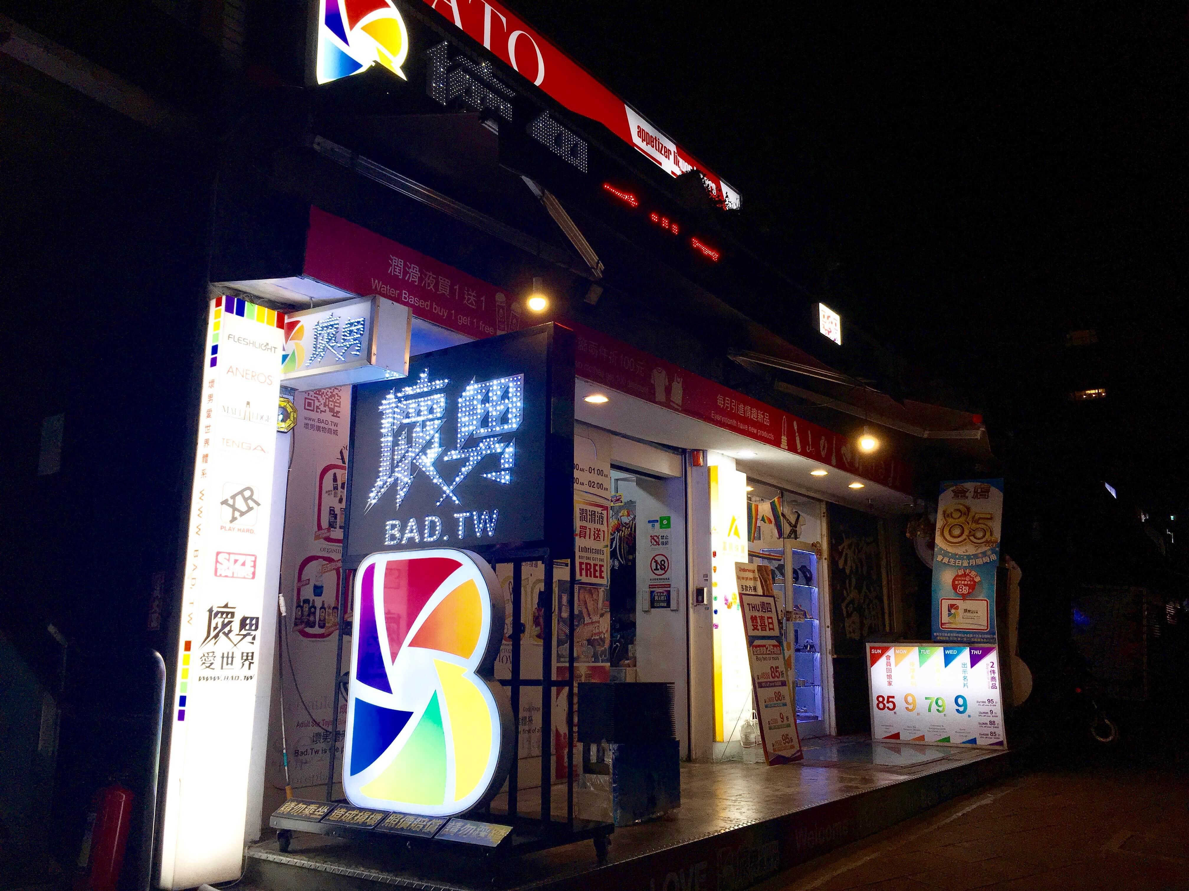 台湾 ゲイタウン お店