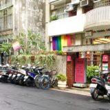 【ShiDa】台湾の台北には、レズビアン系のカフェや雑貨屋が点在するエリアがある