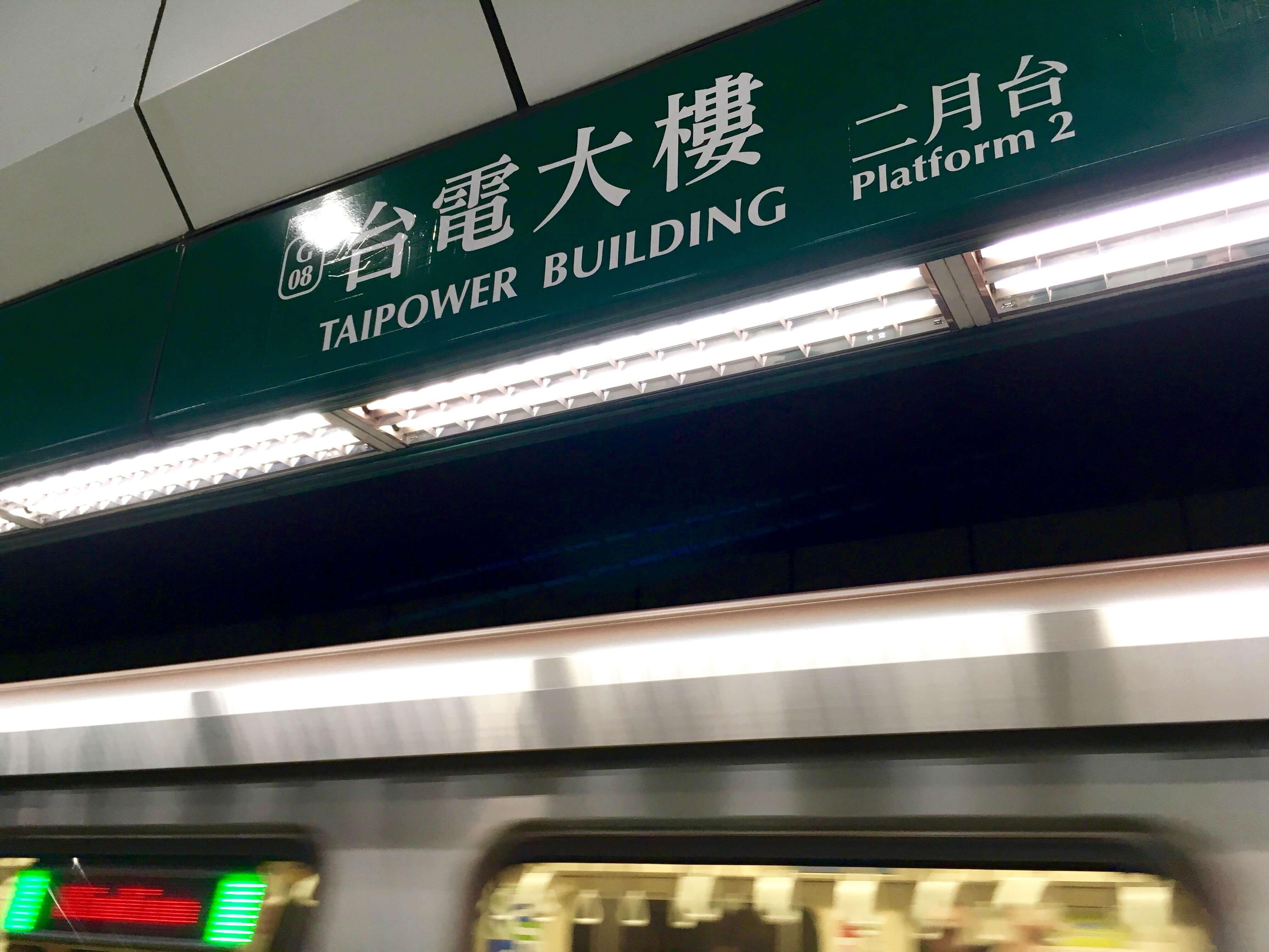 台北 shida 最寄駅
