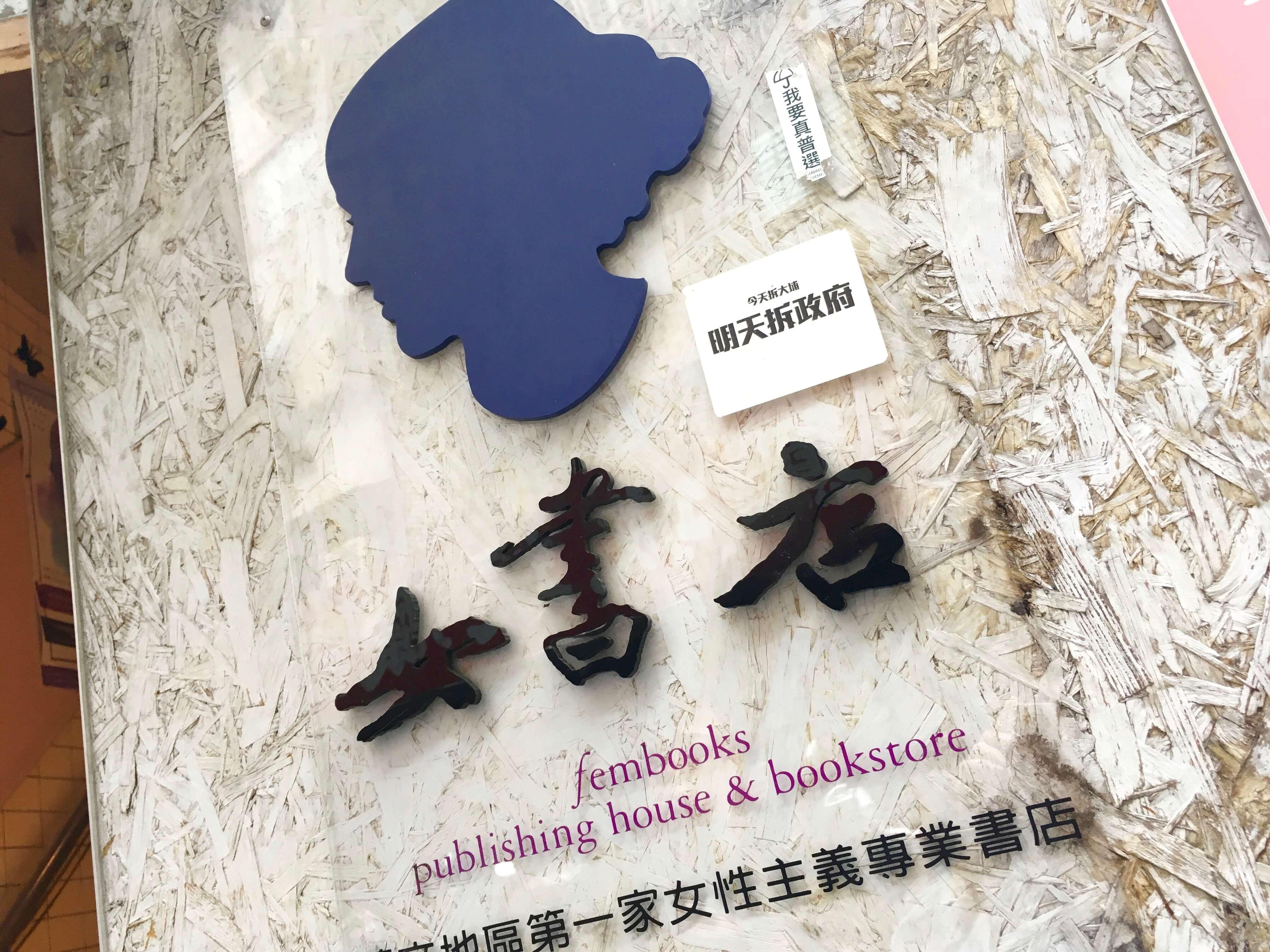 台湾 lgbt 本屋 フェミニズム