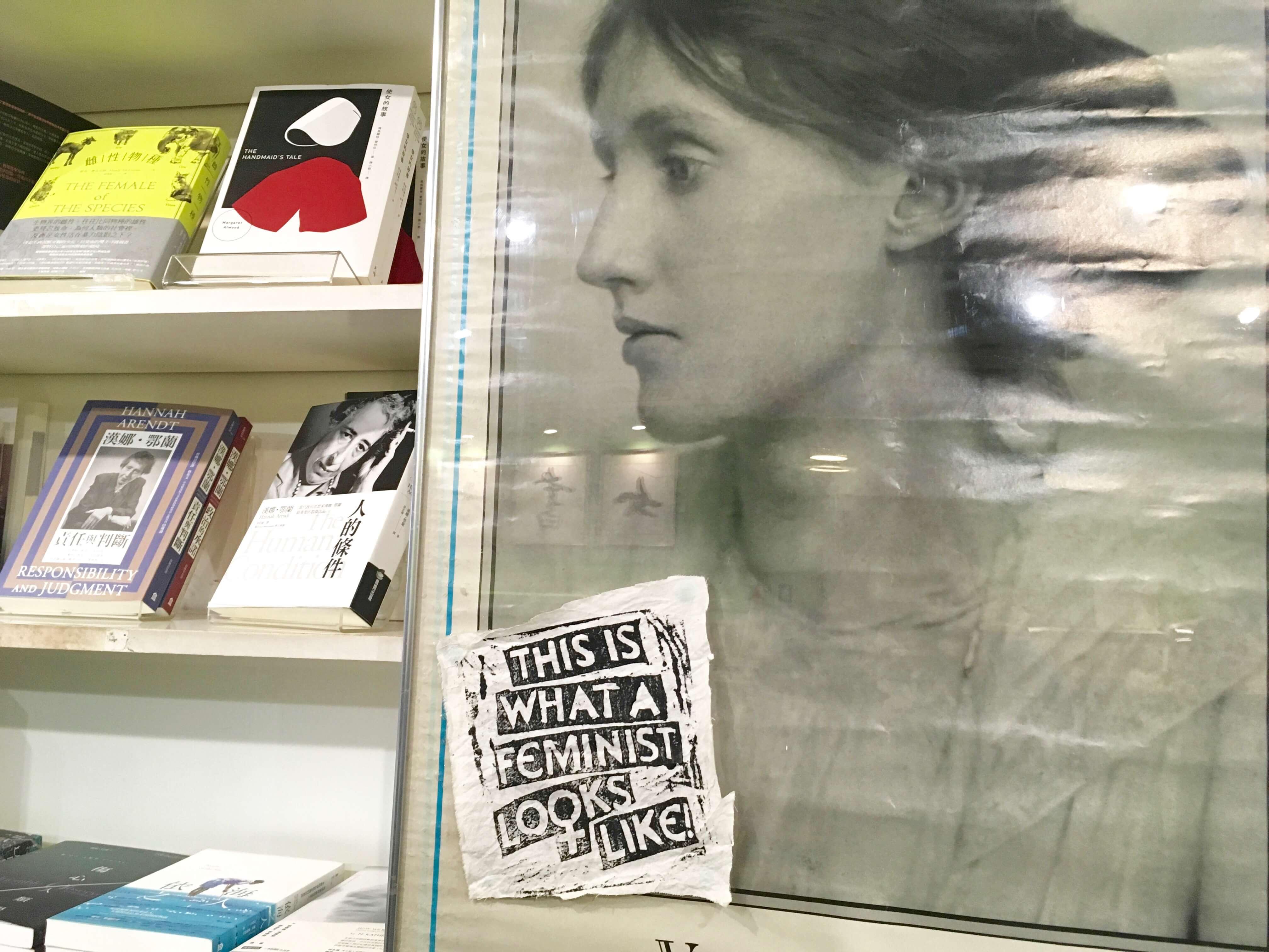 台湾 フェミニスト