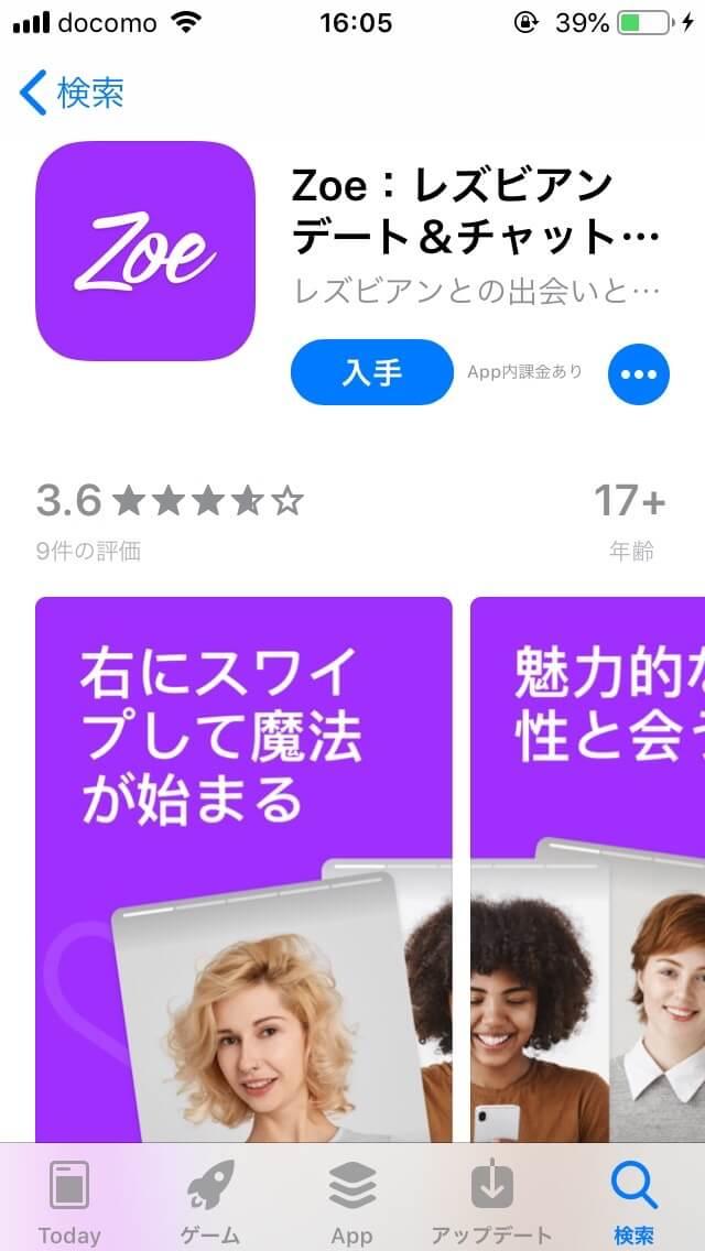 台湾 アプリ