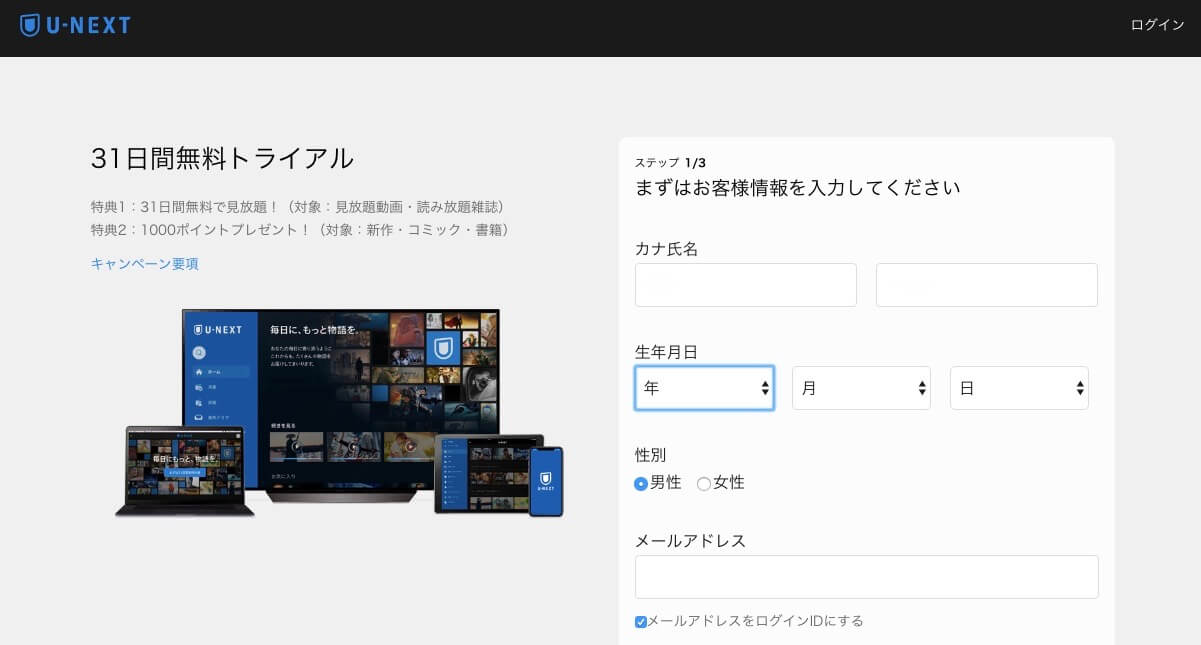 U-NEXT 登録方法1