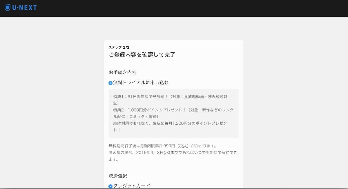 U-NEXT 登録方法2