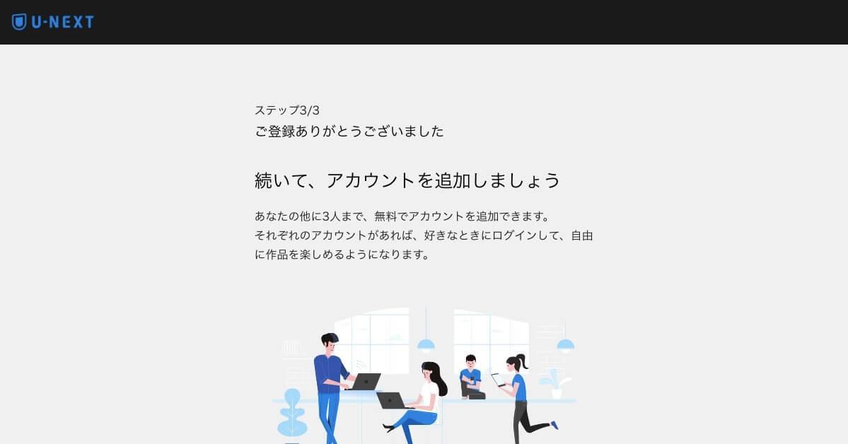 U-NEXT 登録方法3