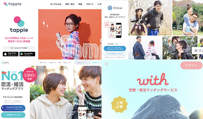 同性 出会いアプリ 日本