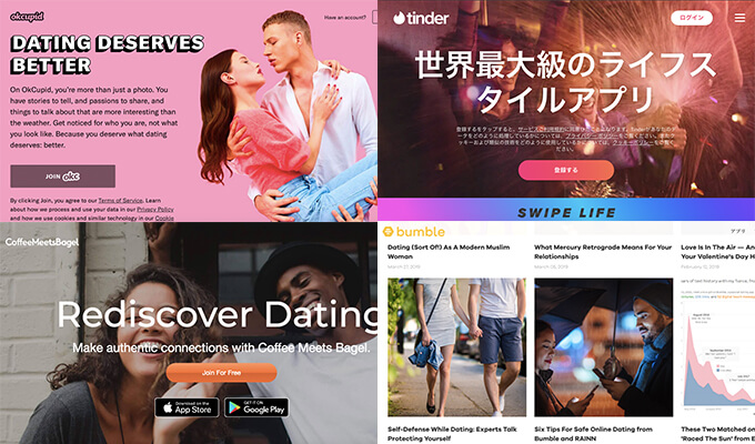 同性 出会いアプリ 海外