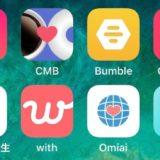 同性同士の出会いに、メジャーな人気アプリは使える?日本と海外のアプリを、4つずつ比較