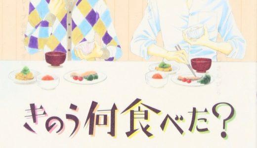 ゲイカップルが主役の漫画「きのう何食べた?」を読んでみた【3巻無料】