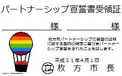 同性パートナーシップ 枚方市1
