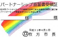 同性パートナーシップ 枚方市2