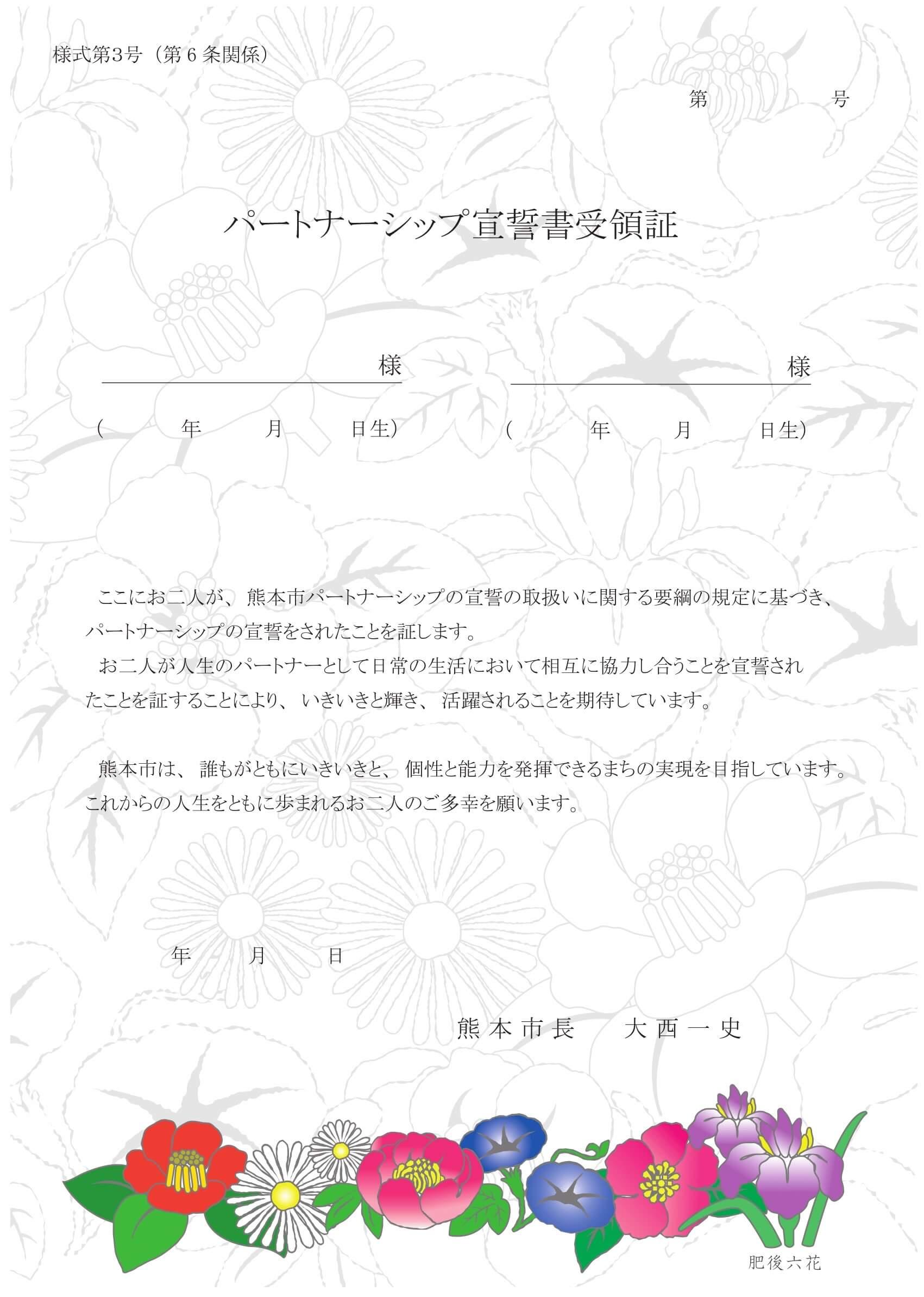 同性パートナーシップ 熊本市1