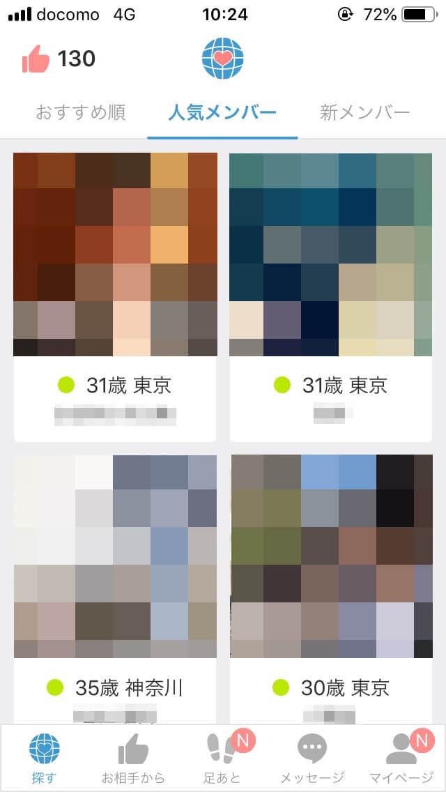 日本のアプリ 同性