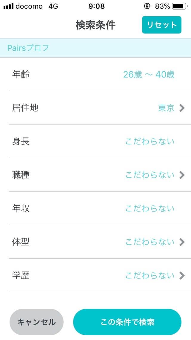 日本のアプリ 同性相手