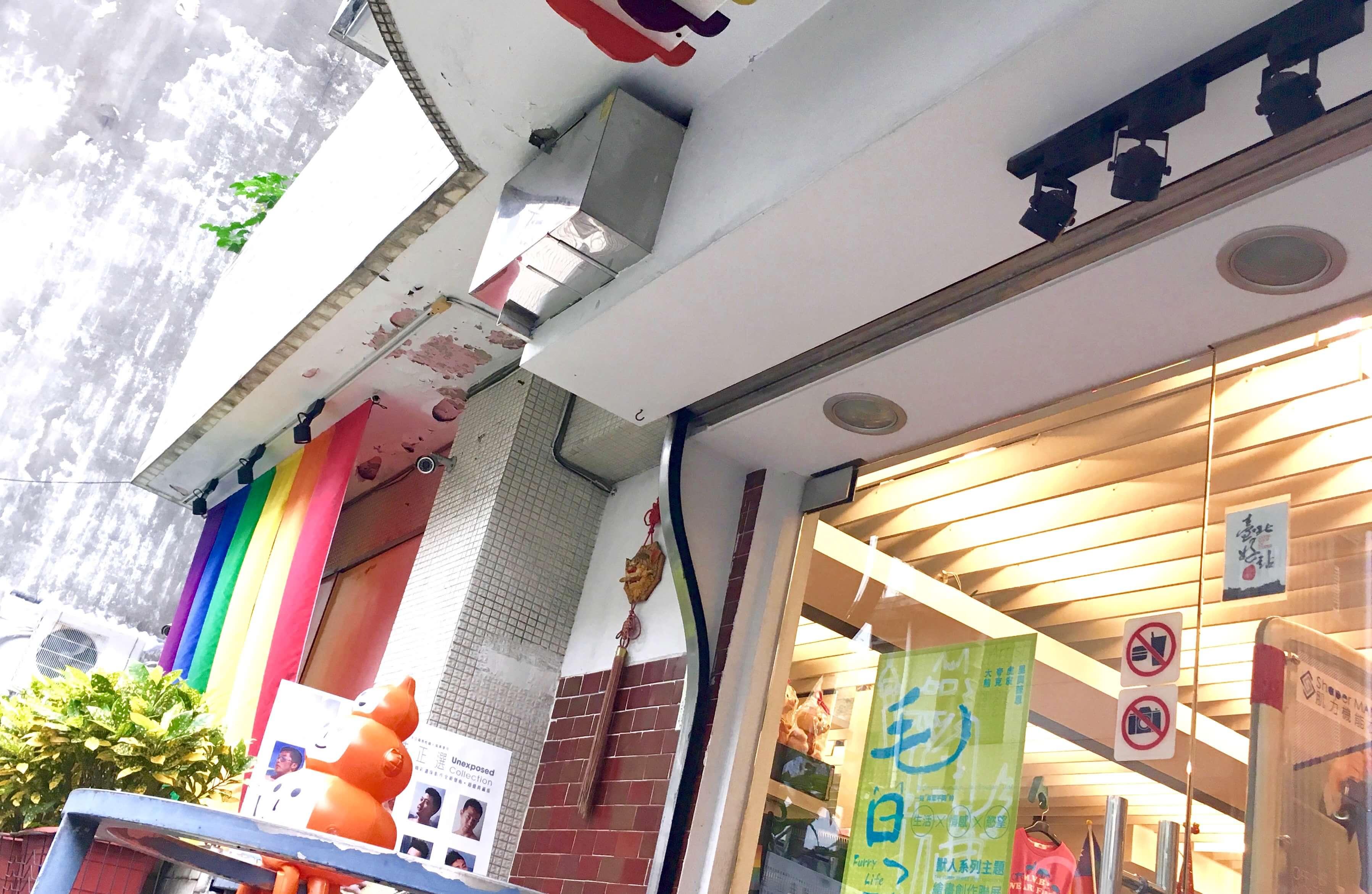 台湾 lgbt 雑貨