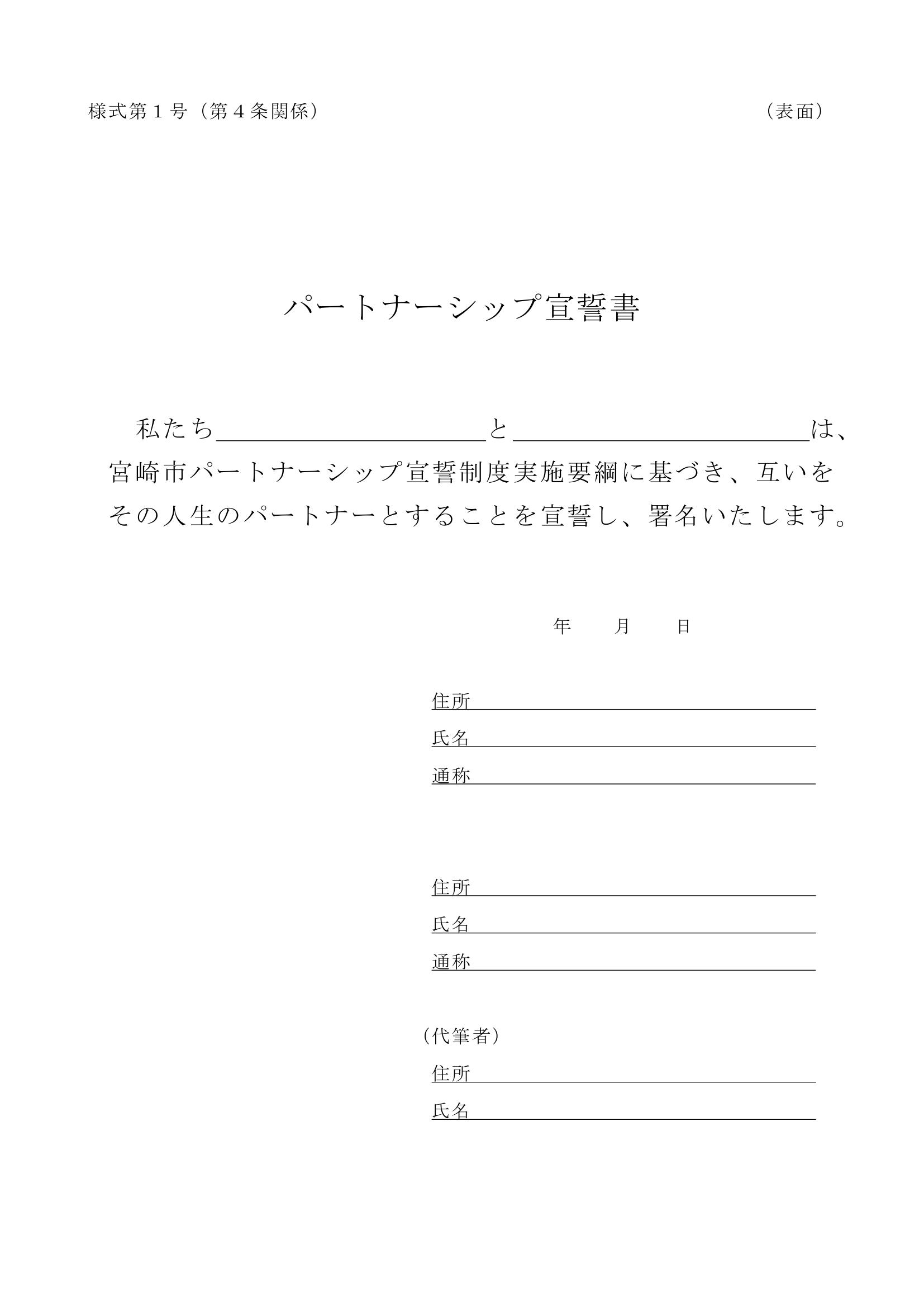 パートナーシップ制度 宮崎市
