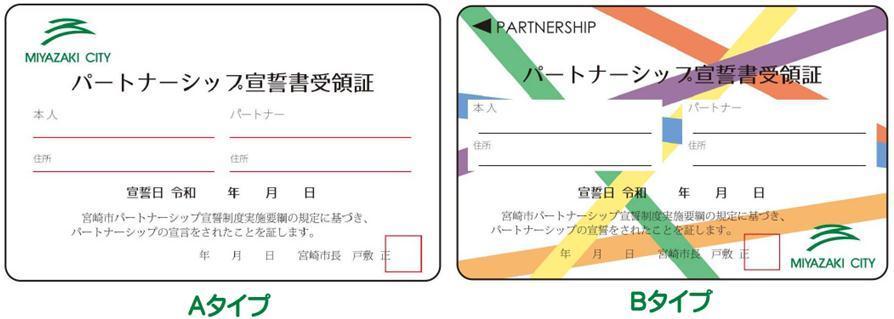 パートナーシップ制度 宮崎市 受領証
