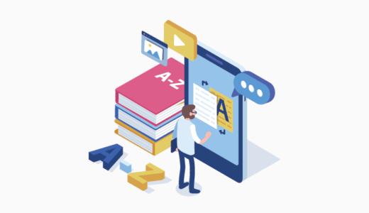 【オンライン英会話の選び方】自分に合うスクールを効率的に探す方法