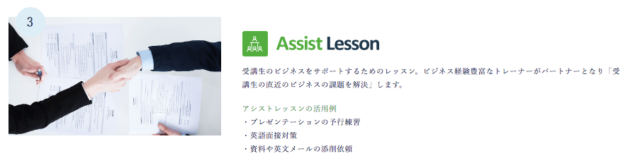 ビズメイツ assist lesson