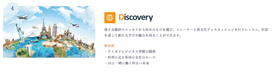 ビズメイツ discovery