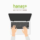 hanaso 無料体験