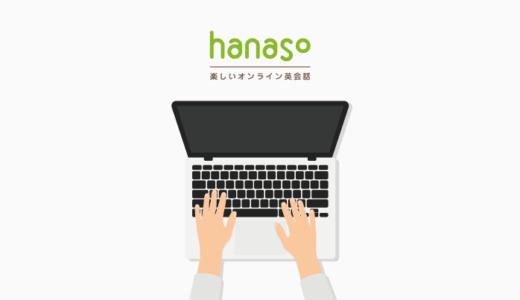 【hanasoの無料体験レビュー】実際にレッスンを2回受けてみた!
