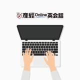 産経 オンライン英会話
