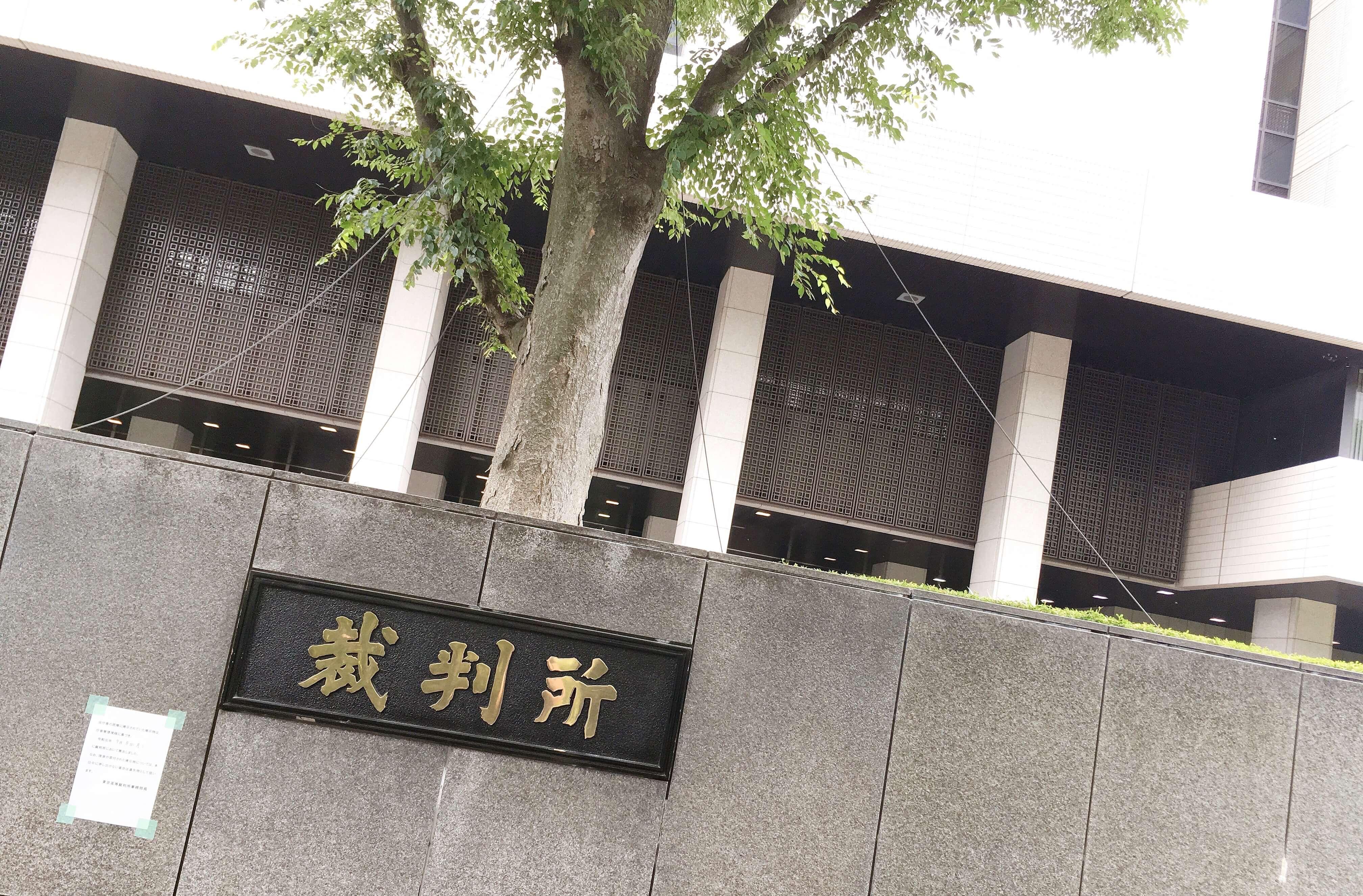 東京地方裁判所 傍聴