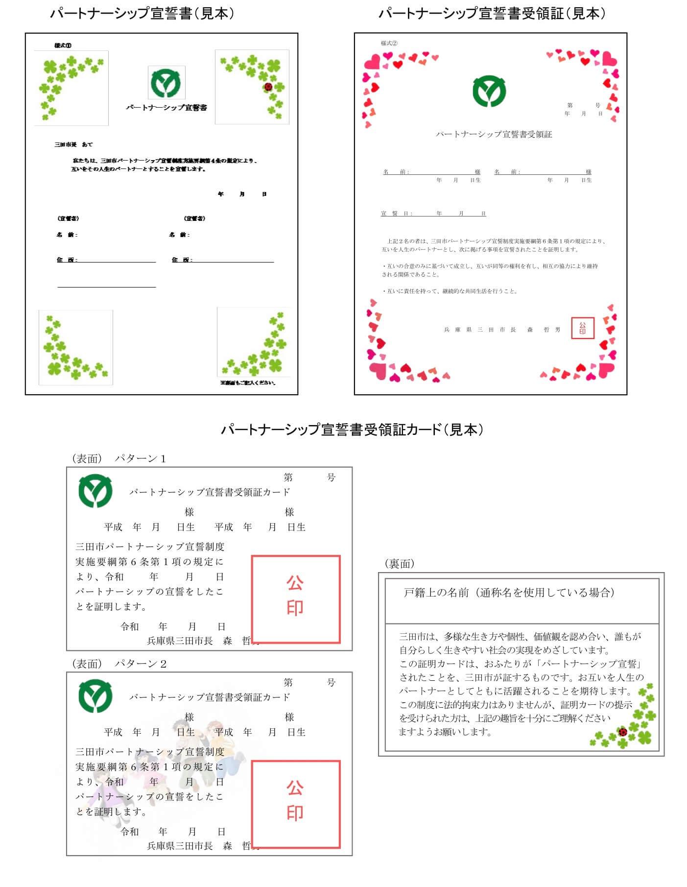 三田市パートナーシップ宣誓制度